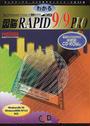 わかる図脳RAPID 9/9 PRO