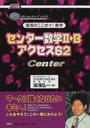 湯浅のここポイ!数学センター数学Ⅱ・Bアクセス62