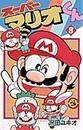 書籍と電子書籍のハイブリッド書店【honto】で買える「スーパーマリオくん」の画像です。価格は417円になります。