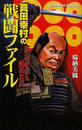 商品画像:真田幸村の戦闘ファイル