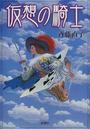 オンライン書店ビーケーワン:仮想の騎士