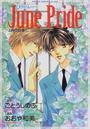 June pride 6月の自尊心 あすかコミックスCL−DX