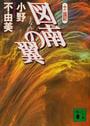 小野 不由美〔著〕: 図南の翼(講談社文庫)