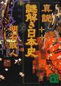 明石 散人〔著〕: 真説謎解き日本史(講談社文庫)