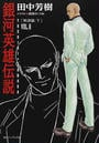 田中 芳樹著: 銀河英雄伝説 Vol.8 策謀篇(徳間デュアル文庫)