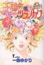 オンライン書店ビーケーワン:天使のツラノカワ(YOUNG YOUコミックス)