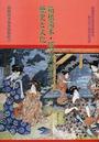 箱根湯本・塔之沢温泉の歴史と文化