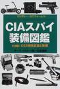 CIAスパイ装備図鑑
