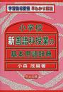 小学校新国語科授業の基本用語辞典