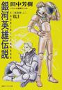 田中 芳樹著: 銀河英雄伝説 Vol.9 風雲篇(徳間デュアル文庫)