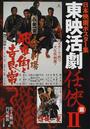 日本映画ポスター集