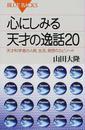 山田 大隆著: 心にしみる天才の逸話20(ブルーバックス B−1320)