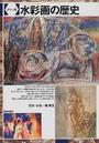 水彩画の歴史