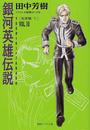 田中 芳樹著: 銀河英雄伝説 Vol.10 風雲篇(徳間デュアル文庫)