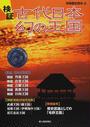 検証古代日本幻の王国