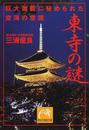 三浦 俊良著: 東寺の謎(祥伝社黄金文庫)