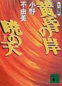 オンライン書店ビーケーワン:黄昏の岸暁の天(そら)