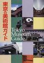 オンライン書店ビーケーワン:東京の美術館ガイド