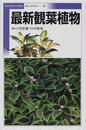 最新観葉植物