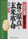 食の「原点」=玄米革命
