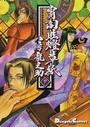 八房 竜之助著: 宵闇眩灯草紙 3(Dengeki comics EX)
