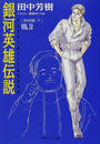 田中 芳樹著: 銀河英雄伝説 Vol.12 飛翔篇(徳間デュアル文庫)
