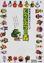 どうぶつの森 ワンダーライフスペシャル 任天堂公式ガイドブック