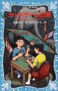 カードゲームの罠 いじめられてばかりじゃ,いられない 講談社青い鳥文庫 217-1