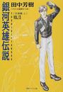 田中 芳樹著: 銀河英雄伝説 Vol.13 怒濤篇(徳間デュアル文庫)