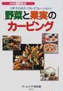 野菜と果実のカービング