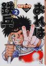 ちば てつや著: おれは鉄兵 2(講談社漫画文庫)