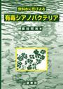 飲料水に忍びよる有毒シアノバクテリア