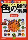 岩本 知莎土: おもしろくてためになる色の雑学事典