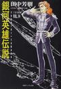 田中 芳樹著: 銀河英雄伝説 Vol.14 怒濤篇(徳間デュアル文庫)