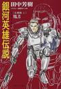 田中 芳樹著: 銀河英雄伝説 Vol.15 乱離篇(徳間デュアル文庫)