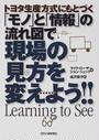 トヨタ生産方式にもとづく「モノ」と「情報」の流れ図で現場の見方を変えよう!!