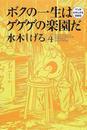 ボクの一生はゲゲゲの楽園だ マンガ水木しげる自叙伝 4