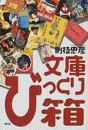 オンライン書店ビーケーワン:文庫びっくり箱