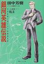 田中 芳樹著: 銀河英雄伝説 Vol.16 乱離篇(徳間デュアル文庫)