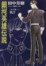 田中 芳樹著: 銀河英雄伝説 Vol.17 回天篇(徳間デュアル文庫)