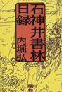 オンライン書店ビーケーワン:石神井書林日録