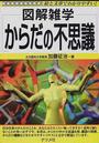 加藤 征治著: からだの不思議(図解雑学−絵と文章でわかりやすい!−)