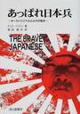 あっぱれ日本兵