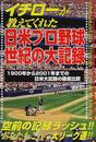 イチローが教えてくれた日米プロ野球世紀の大記録