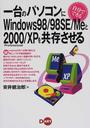 自分でできる一台のパソコンにWindows98/98SE/Meと2000 Professional/XPを共存させる