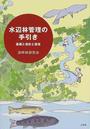 水辺林管理の手引き