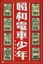オンライン書店ビーケーワン:昭和電車少年