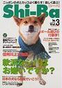 吉田悦子のニッポンの犬探訪記/真・ハチ公物語: 「日本犬マガジン Shi‐ba」