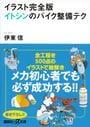 書籍と電子書籍のハイブリッド書店【honto】で買える「イラスト完全版イトシンのバイク整備テク」の画像です。価格は968円になります。