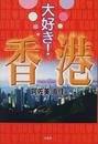 大好き!香港